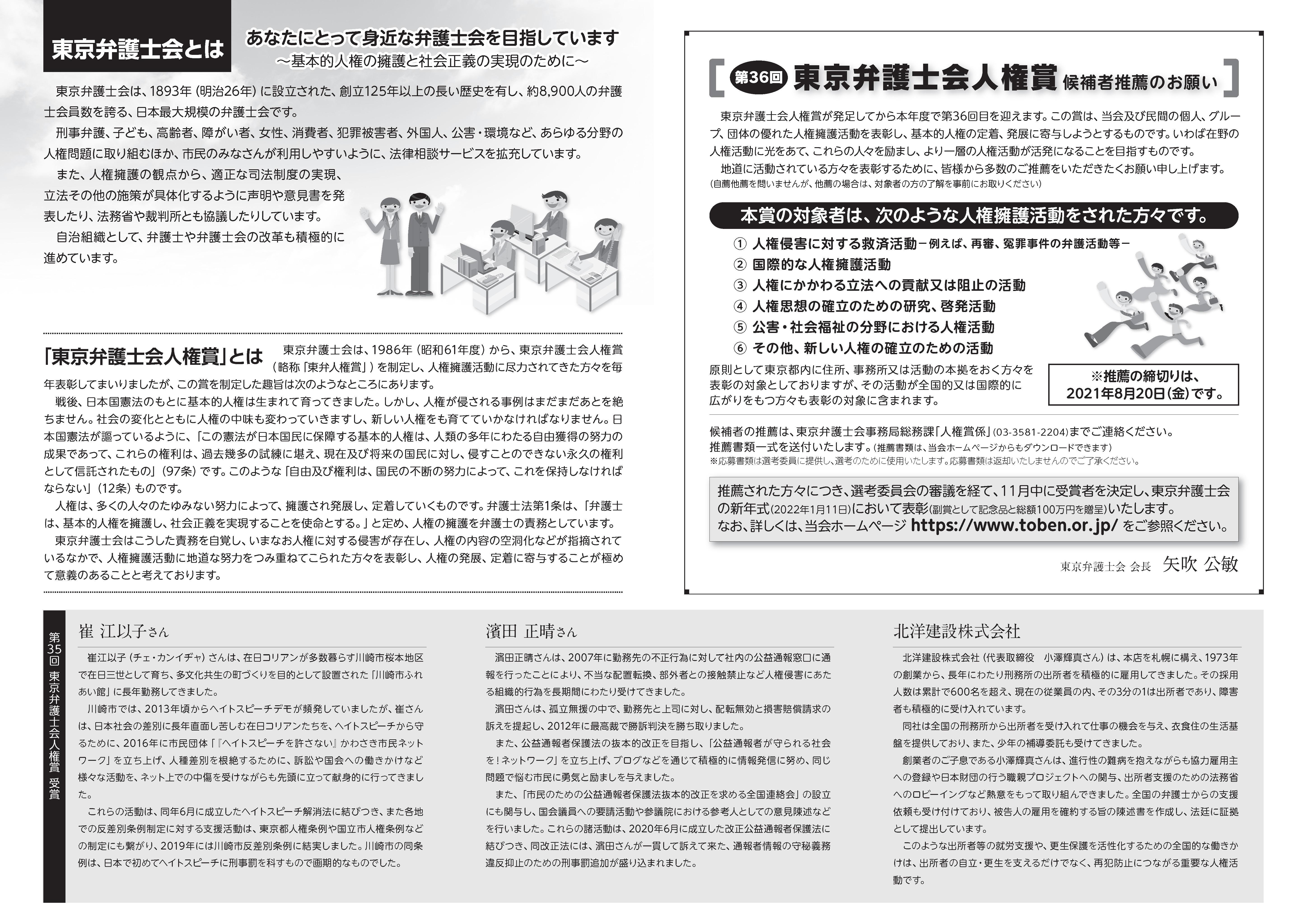 2021_tobenjinkenshou_pamphlet2.jpg