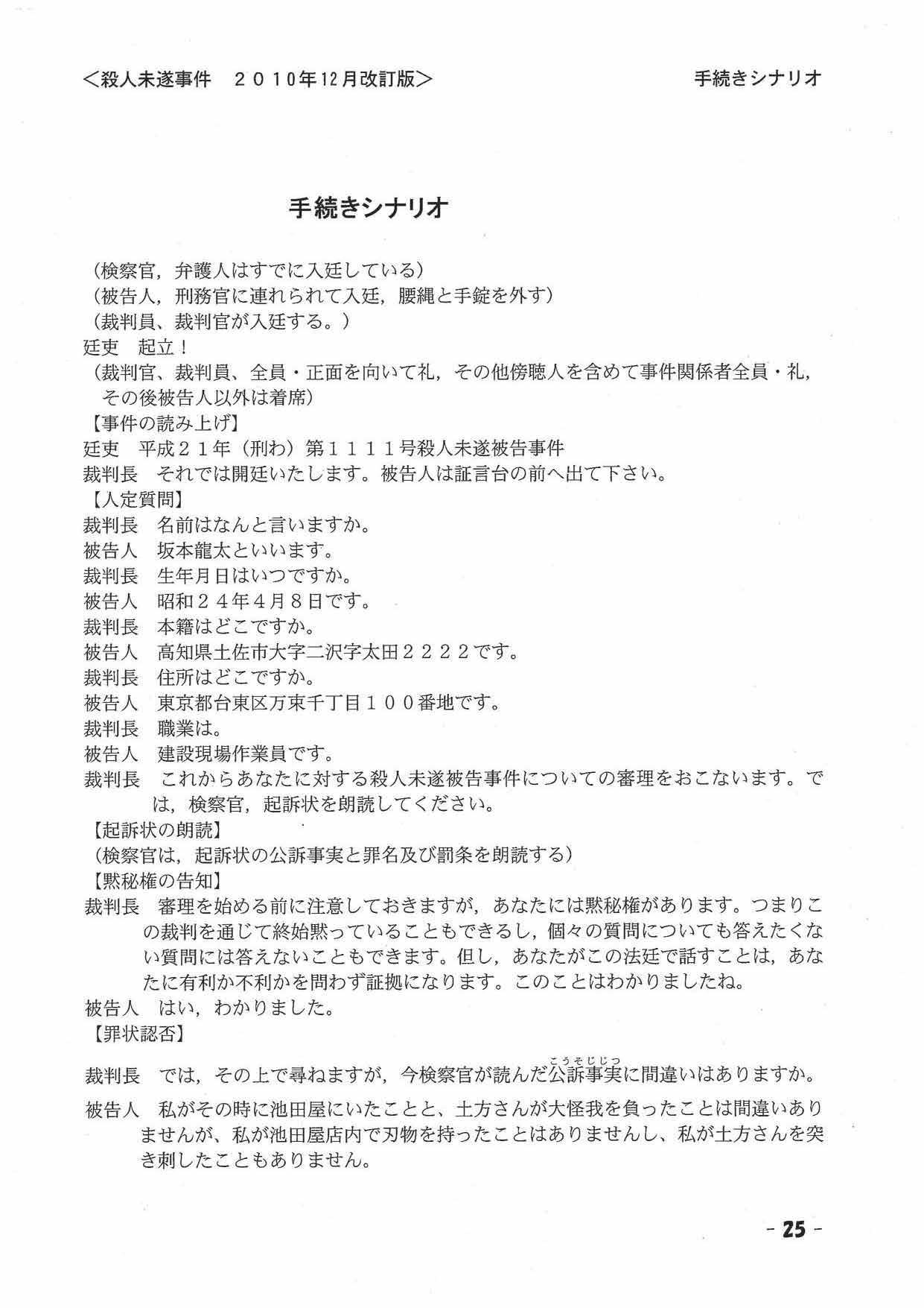 satsujin2-3.jpg