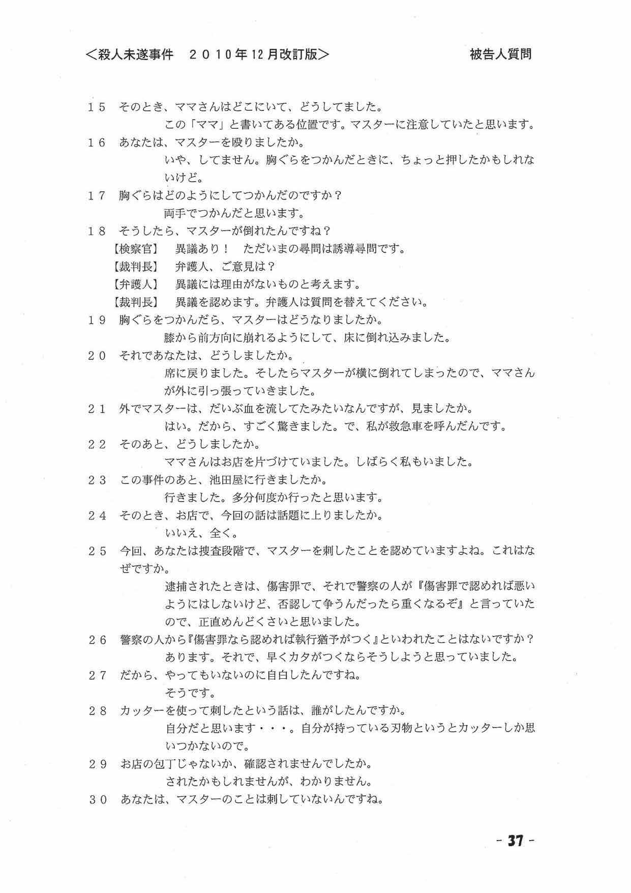 satsujin5.jpg