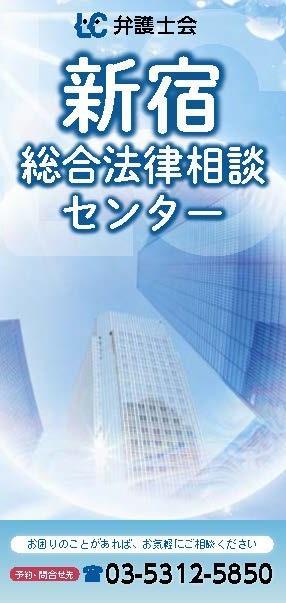 弁護士会新宿法律相談センター