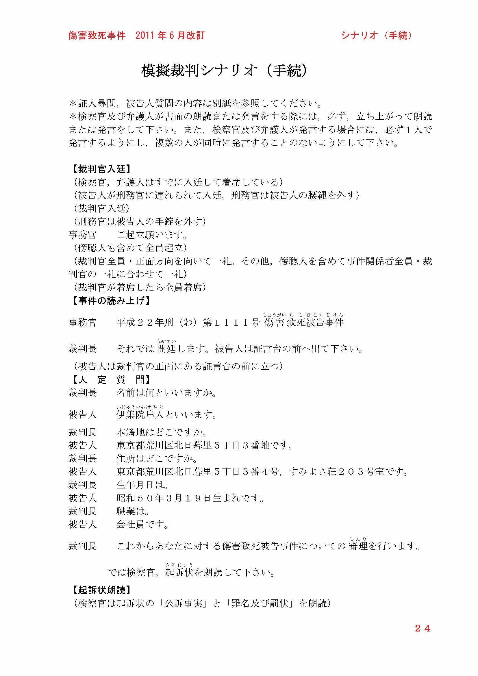 shogaichishi2-3.jpg