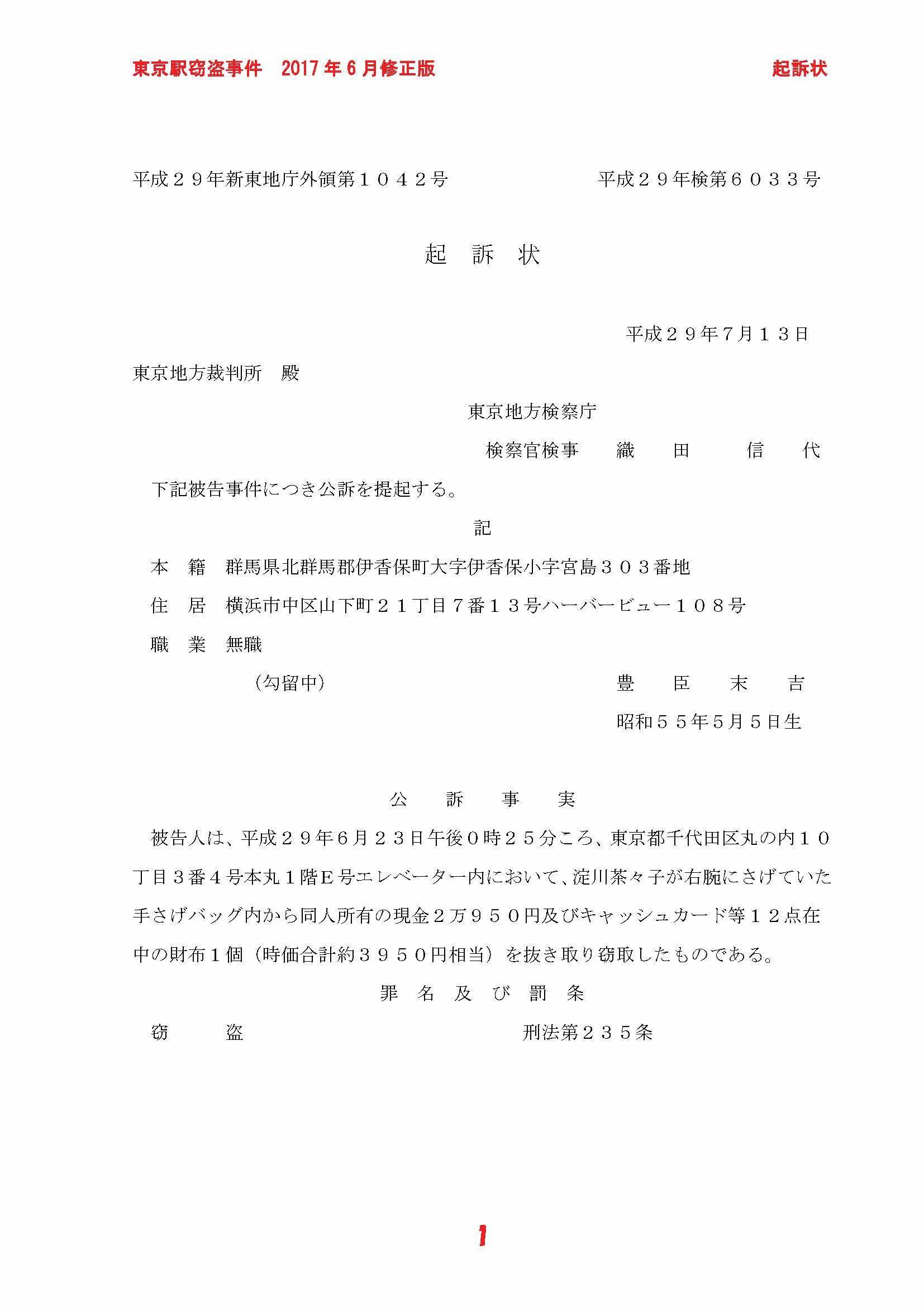 tokyoeki1.jpg