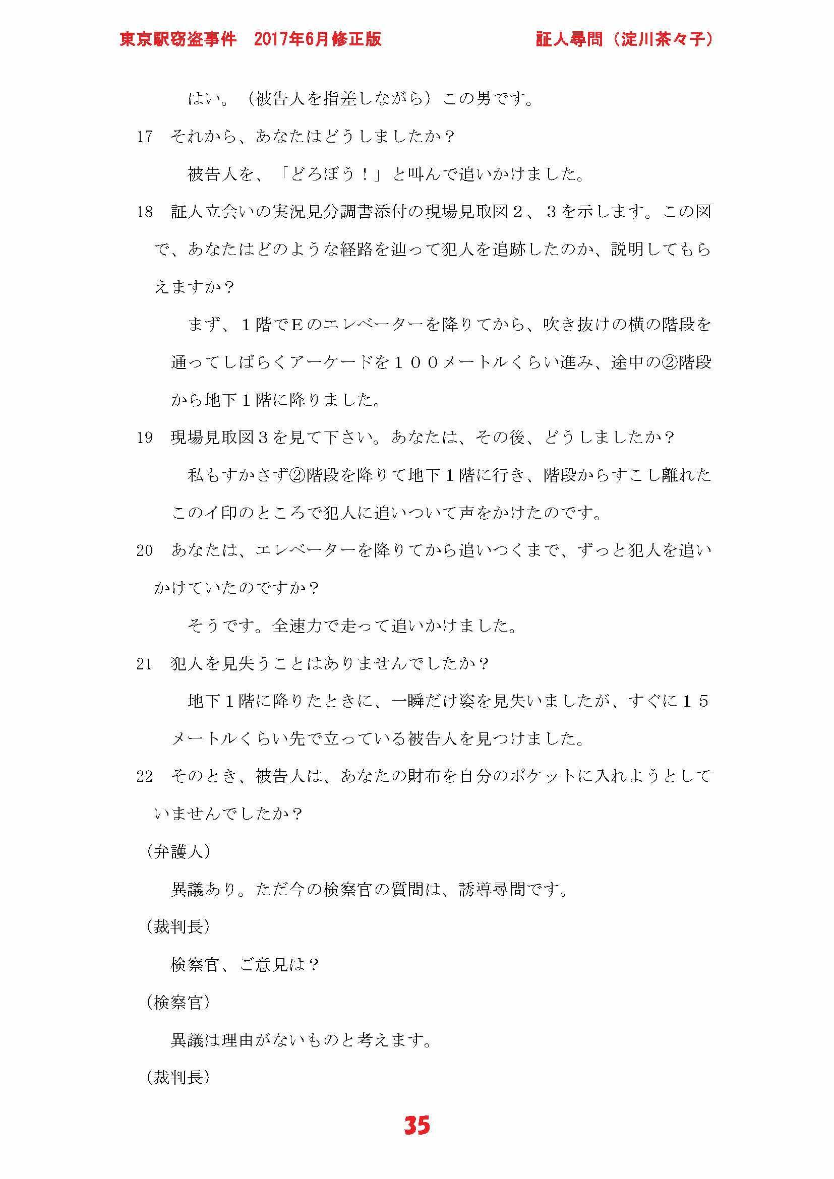 tokyoeki5.jpg