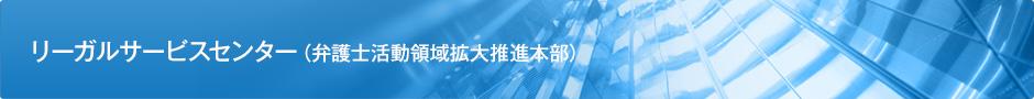 リーガルサービスセンター(弁護士活動領域拡大推進本部)(ID:115)