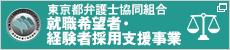 東京都弁護士協同組合 就職希望者・経験者採用支援事業