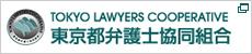 東京都弁護士協同組合