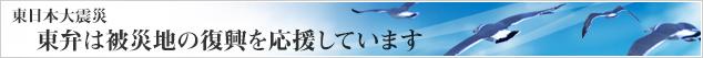 東日本大震災 東弁は被災地の復興を応援しています