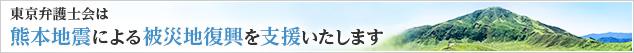東京弁護士会は熊本地震による被災地復興を支援いたします