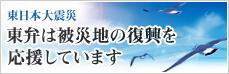 東弁は被災地の復興を応援しています
