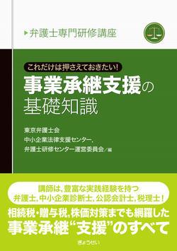 senmonkenshukoza_jigyoshokei.jpg