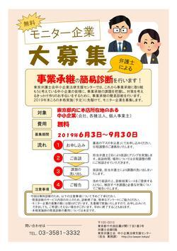jigyoushoukeikanishindan_chirashi.jpg