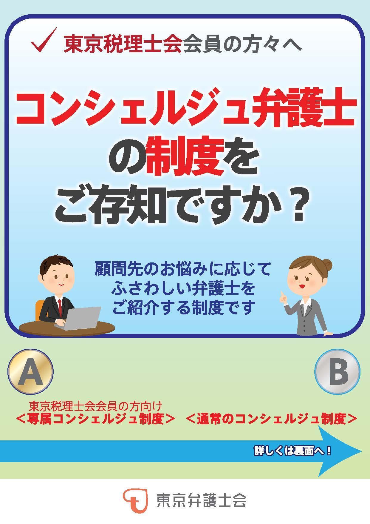 reaflet_zeirishi.jpg