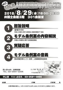 180829chirashi_ura.jpg