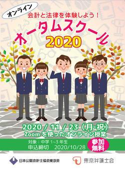 20200918_2020autum_flyer01.jpg