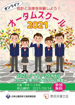autumn2021_1.jpg