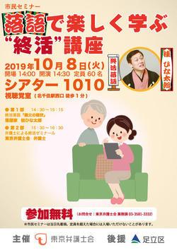 20191008shukatuchirashi_omote.jpg