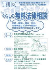 20180623kitasenju.pngのサムネイル画像