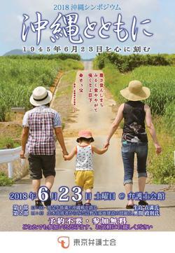 20180623okinawa_1.jpg