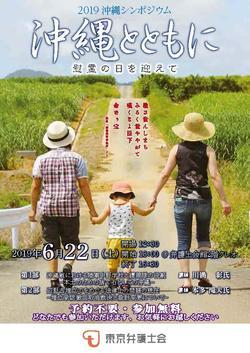 190622okinawa_1.jpg