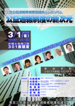 20190301symposium_1.jpg