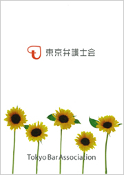 tokyo_bar_association.jpg