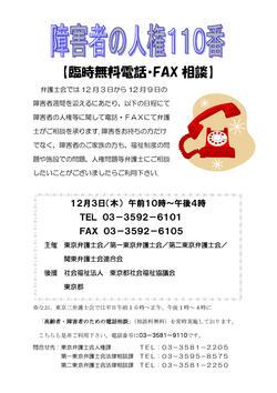 201203shougai-jinken110.jpg