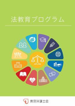 law-edu-program2017.jpg