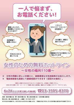 jyosei110_0624_ページ_1.jpg