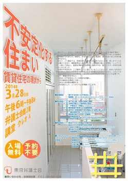 20140328symposiumhuanteikasurusumai.jpg