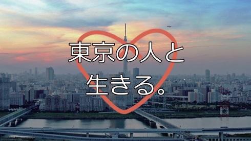 東京弁護士会法律相談センターのご案内<br>「東京の人と生きる。」