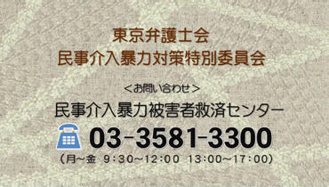 民事介入暴力対策特別委員会の活動ご紹介