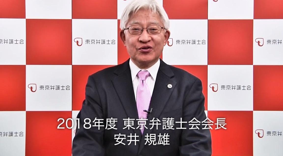 2018年度 東京弁護士会 会長ごあいさつ