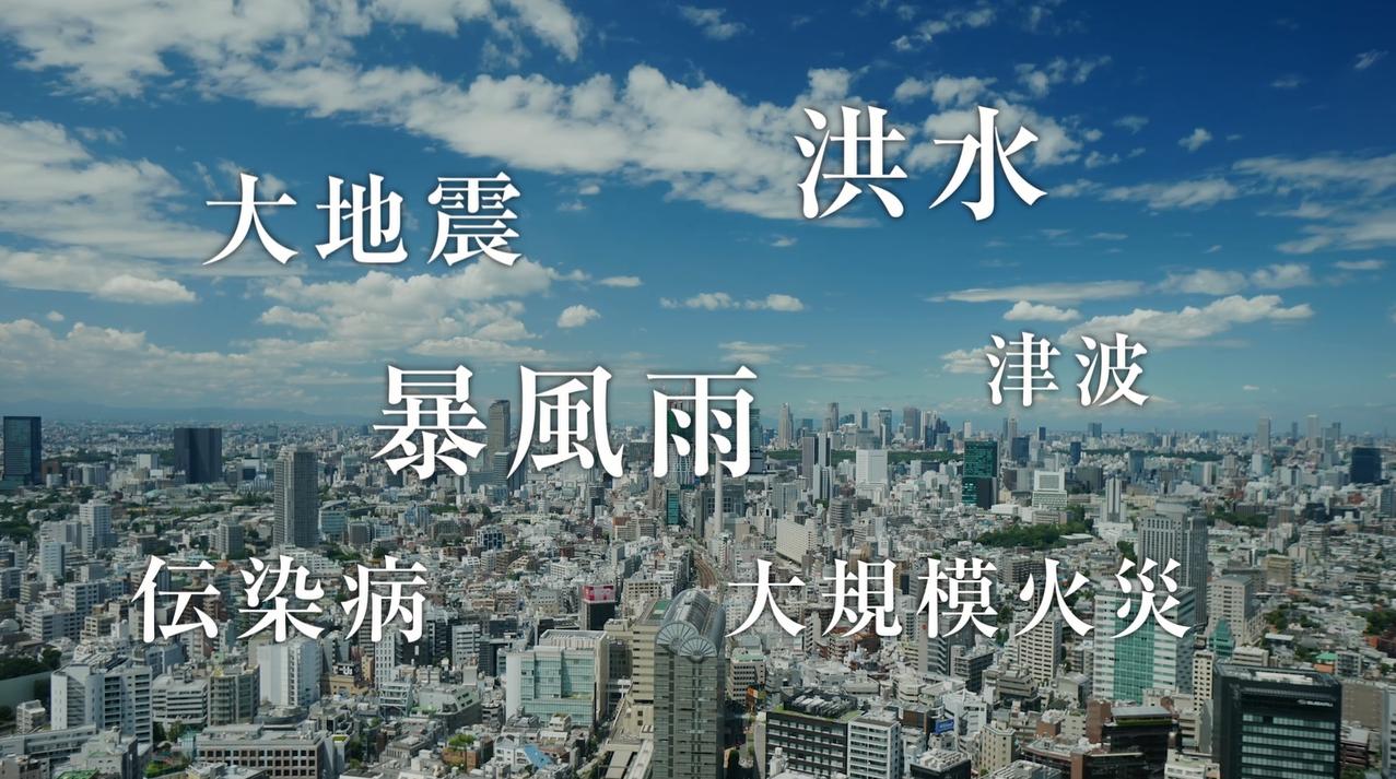 まさかの時に弁護士を~東京弁護士会災害対策委員会~