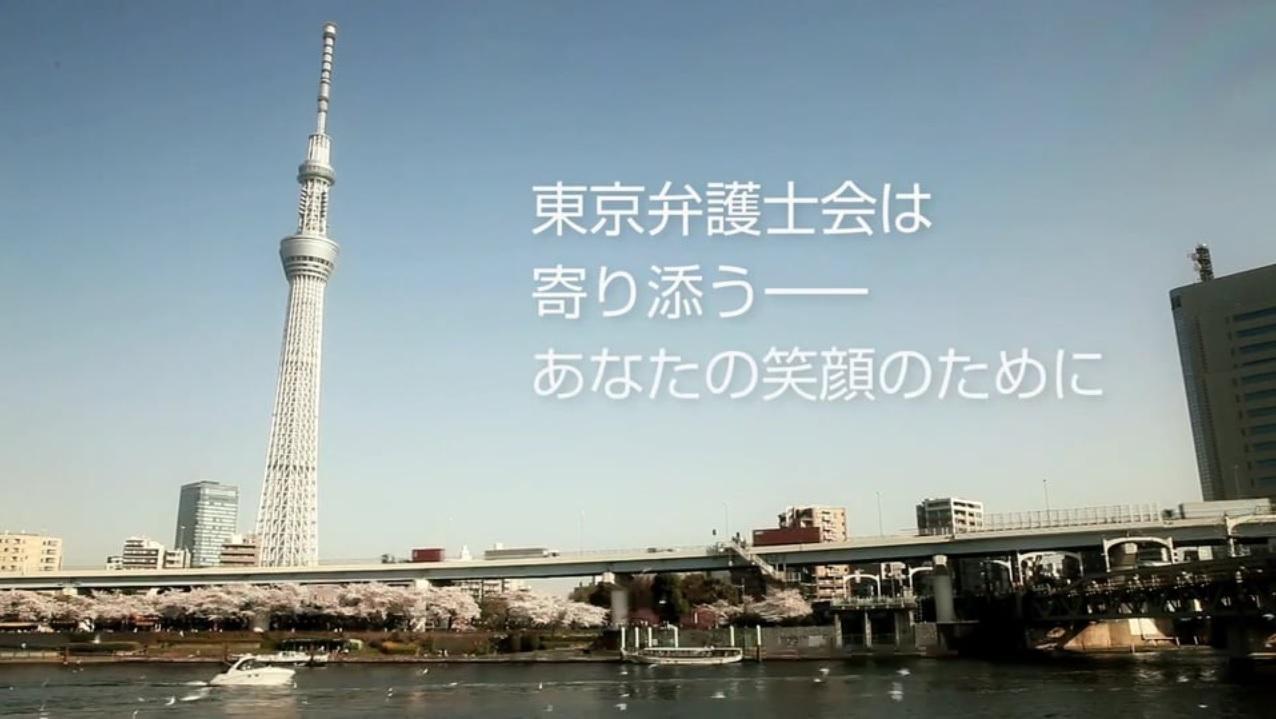 東弁イメージ動画「寄り添う」