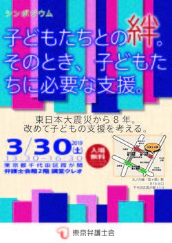 190330shinsaichirashi_1.jpg
