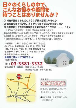 180213ooizumi_2.jpg