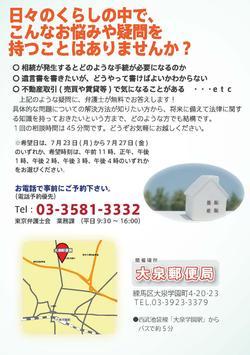 072327kurashi_2.jpg