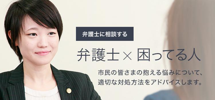 東京弁護士会(法律相談・弁護士相談等)